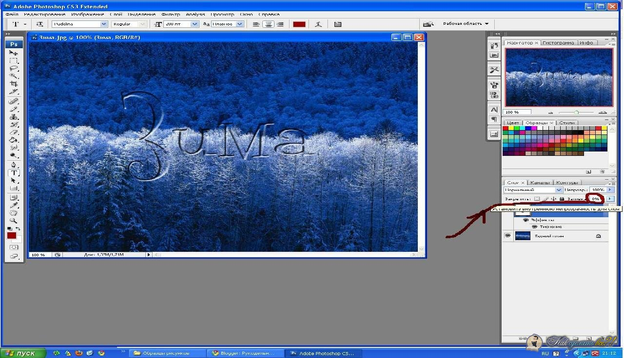 Как сделать надпись на фотографии в фотошопе фото 575