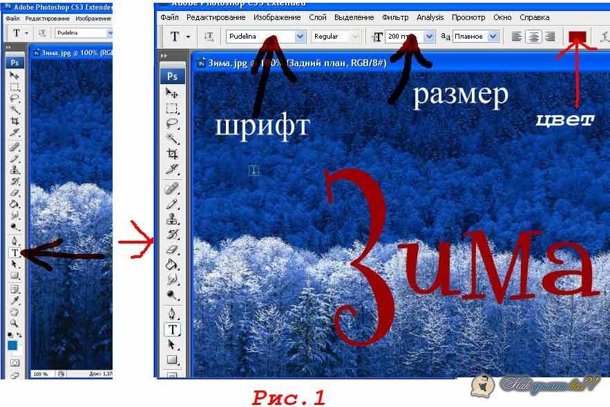 Как сделать надпись на картинке в сайте, пасхой