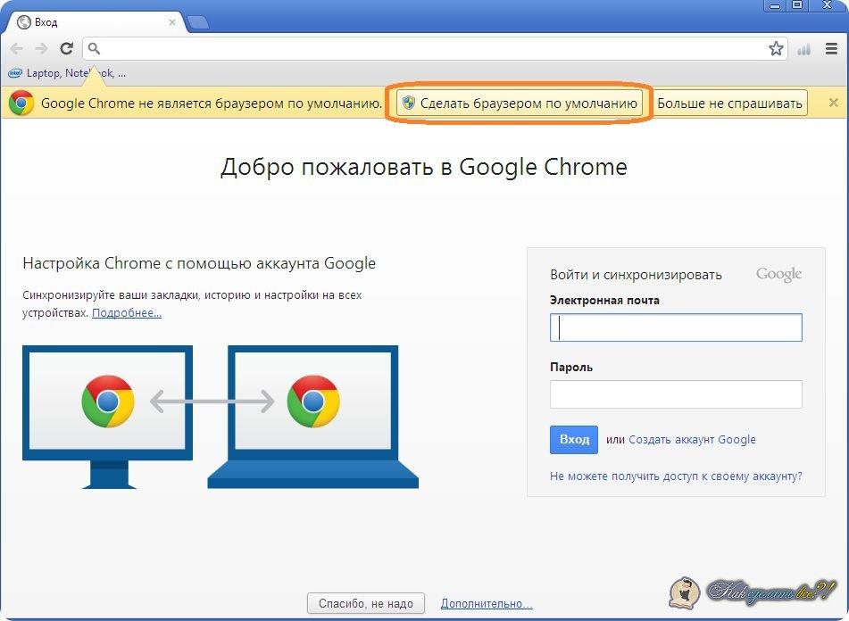 Как сделать google chrome не браузером по умолчанию