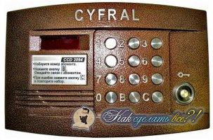 Как открыть домофлн cyfrall