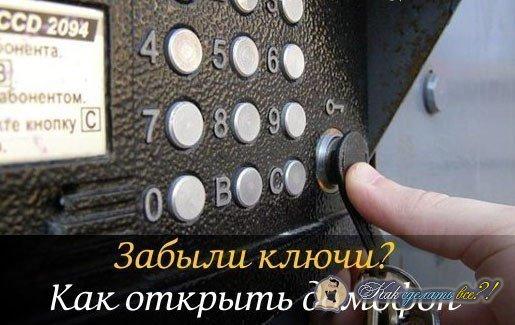 Как открыть домофон метаком без ключа