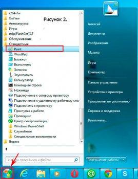 Как сделать скриншот Windows 7?