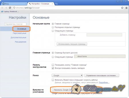 Как сделать Google Chrome браузером по умолчанию?
