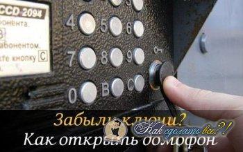 Как открыть домофон без ключа (все модели)?