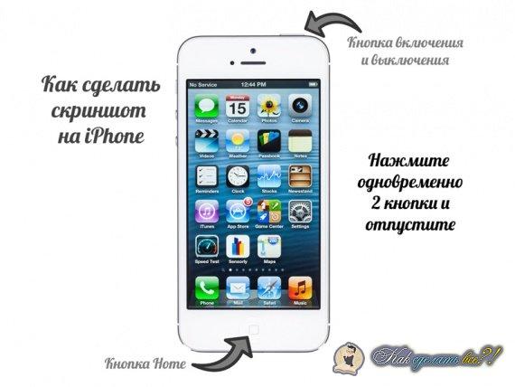 Как на apple сделать скриншот фото 646