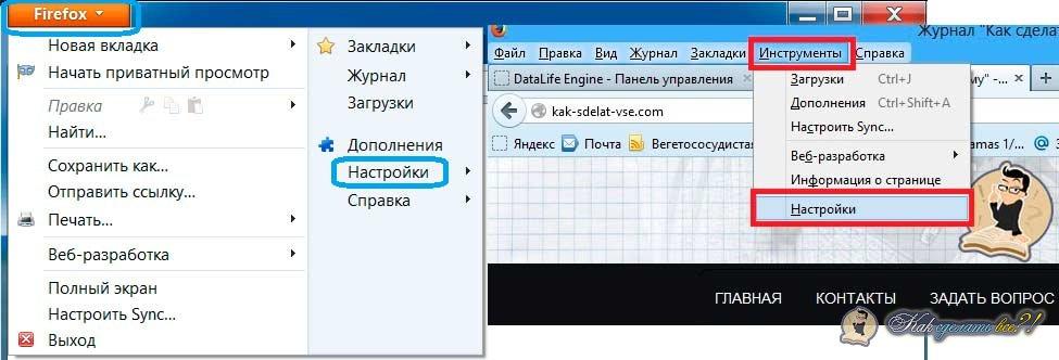 Как сделать вкладки на браузере