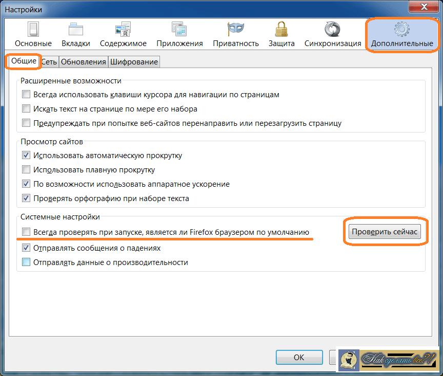 как браузер установить по умолчанию: