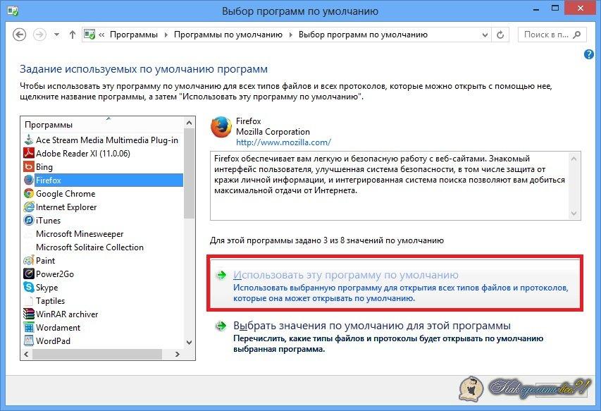 Как сделать хроме браузером по умолчанию 79