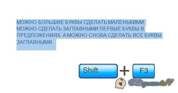 Как сделать все буквы слова заглавными буквами 108