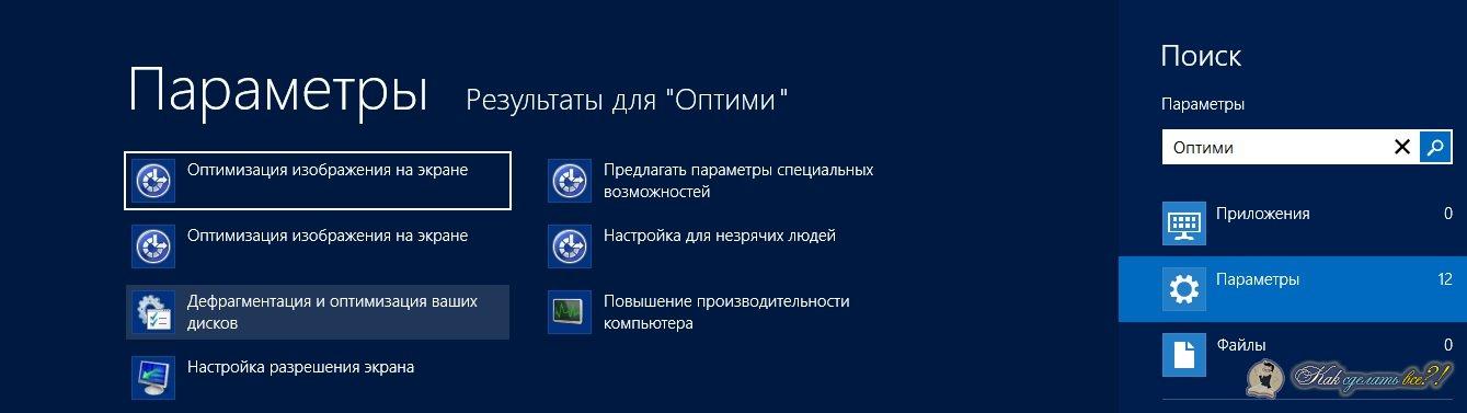 Как на windows 8 сделать дефрагментацию диска
