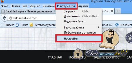 Как сделать браузер по умолчанию в windows 10 mozilla