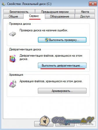 Как сделать дефрагментацию диска в Windows XP и Windows 7,8?