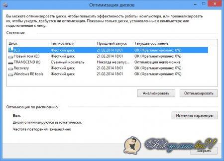 Как сделать дефрагментацию диска в Windows XP и Windows 7,8?