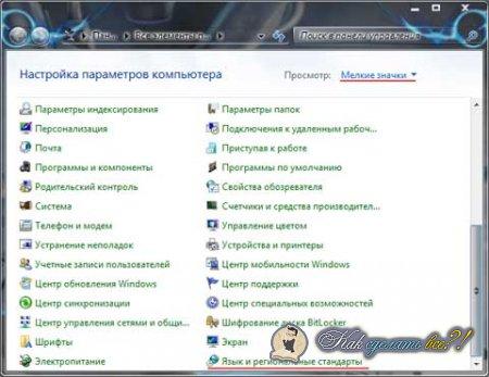 Как добавить язык в Windows 7?