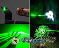 Как сделать домашний лазер для 37