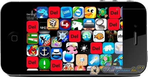 Как удалить приложения с iPhone или iPad?
