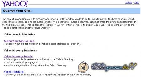 Как добавить сайт в поисковики?