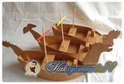 Как сделать кораблик своими руками?