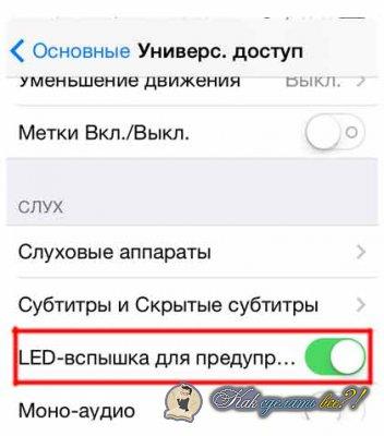 Как на iPhone включить вспышку при звонке или сообщении?