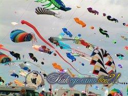 Как сделать воздушного змея из бумаги фото 350