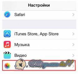Как включить сетку для камеры в iOS 7?