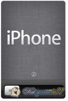 Активация iPhone - Как активировать iPhone.
