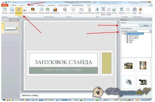 Как сделать презентацию на компьютере в powerpoint