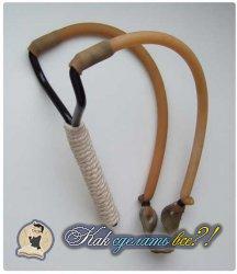 Как сделать рогатку?