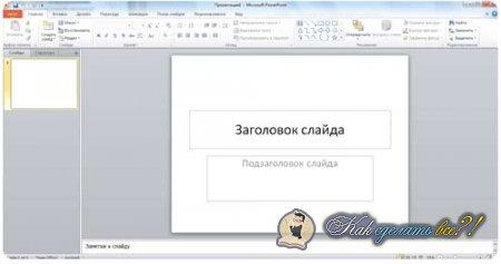 Как сделать презентацию на компьютере?