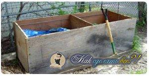 Как сделать биогумус своими руками?