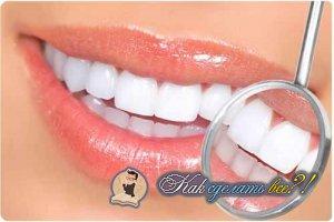 Как сделать зубы белее?