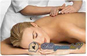Как сделать массаж спины?