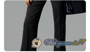 Как сделать стрелки на брюках?