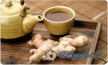 Как сделать чай с имбирем?