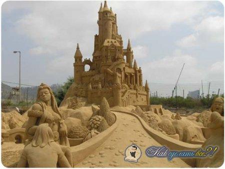 Как сделать замок из песка?