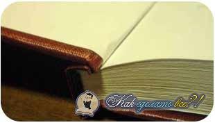Как сделать переплет книги?