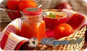 Как сделать кетчуп в домашних условиях?