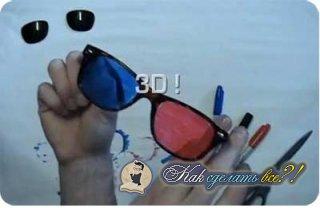 Как сделать 3d очки своими руками?