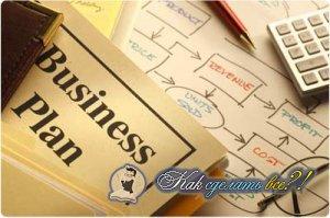 Как сделать бизнес план?
