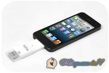 Как iPhone сделать флешкой?