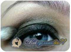 Как сделать классический макияж smoky eyes?