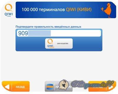Где в украине можно пополнить киви кошелек