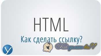 Как сделать гиперссылку в html?