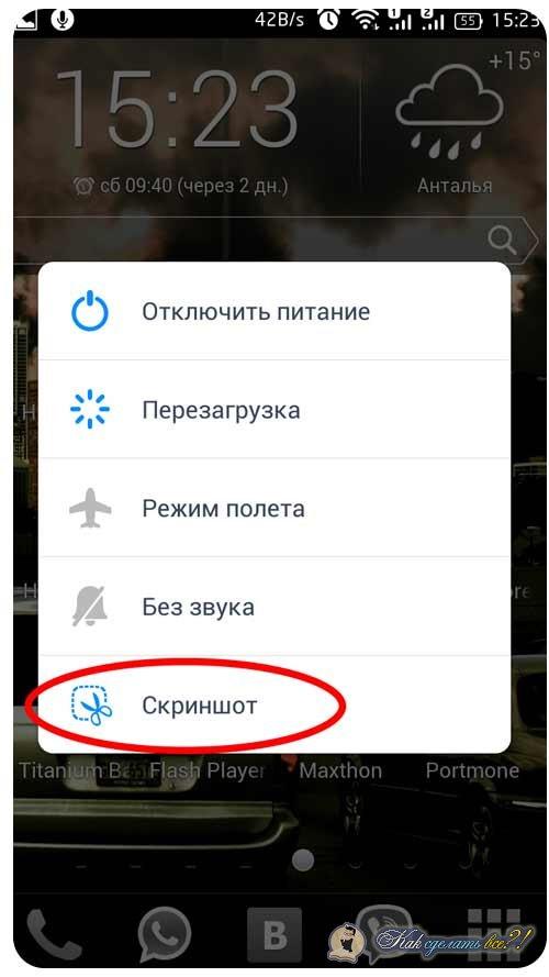 Как сделать скриншот с айфона