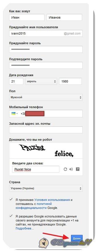 Как создать почту в гугле (почтовый ящик Gmail) Видео