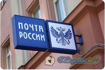 Как сделать почтовый перевод Почта России?