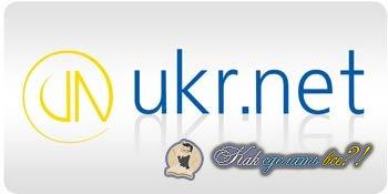 Как сделать почту на ukr.net?