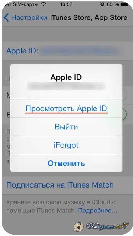 3 способа создания Apple ID: через iTunes, с iPhone 51