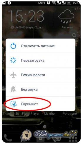 Как сделать скриншот на флае