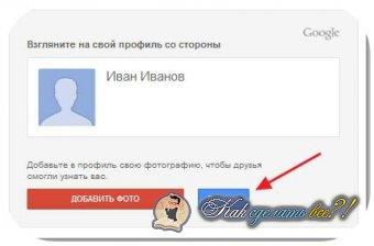 Как сделать электронную почту?